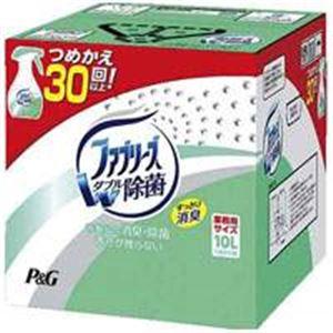 衛生用品 P&G ファブリーズ除菌プラス 10L詰換え用