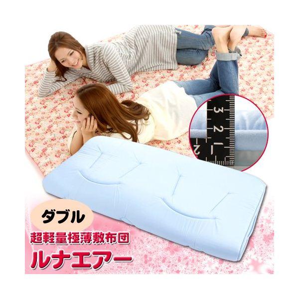 寝具 超軽量極薄敷布団ルナエアー ダブル 花柄ブルー 日本製