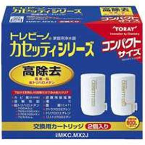 キッチン・食器 東レアイリーブ カセッティ用カートリッジ MKC.MX2J