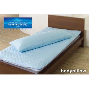 2019年春の 寝具 綿100% クールレイ(R) 日本製 抱き枕[カバー付き] ピンク 綿100% ピンク 日本製, ホクトシ:6b001f66 --- tonewind.xyz