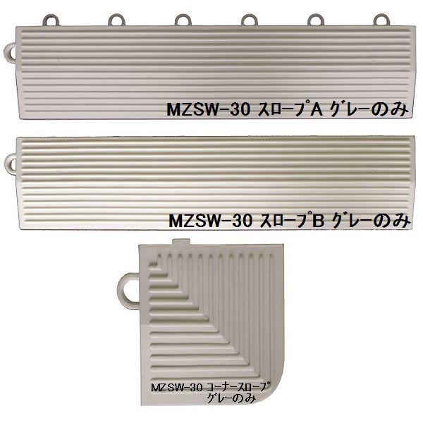 インテリア・寝具・収納 関連 水廻りフロアー サワーチェッカー MZSW-30用 スロープセット セット内容 (本体 60枚セット用) スロープA16本・スロープB16本・コーナースロープ4本 計36本 【日本製】