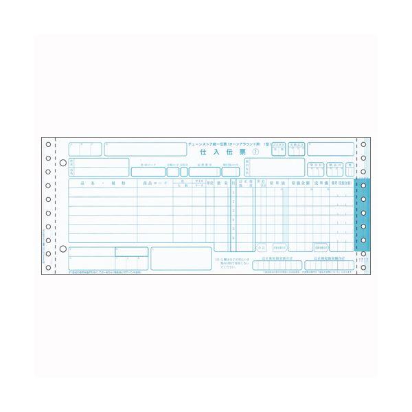 文具・オフィス用品 ヒサゴ チェーンストア統一伝票 BP1701 1000セット