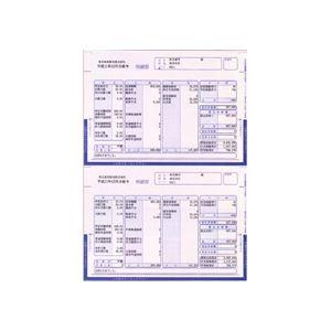 プリンター 給与明細書 ページプリンタ用紙封筒式 単票用紙 250枚入