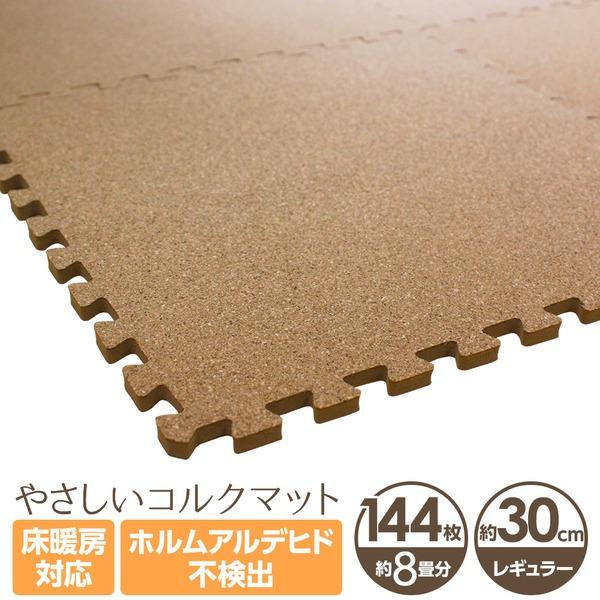 生活用品・インテリア・雑貨 やさしいコルクマット 約8畳本体 レギュラーサイズ(30cm×30cm) ジョイントマット