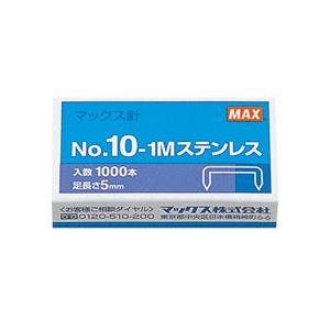 (まとめ)ホッチキス針10号 NO.10-1M ステンレス (50本連結×20個入)×20箱