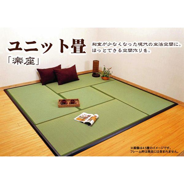 インテリア・家具 ユニット畳 『楽座』 88×176×2.2cm(3枚1セット)