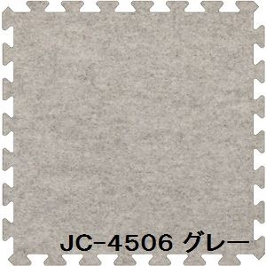 ジョイントカーペット JC-45 9枚セット 色 グレー サイズ 厚10mm×タテ450mm×ヨコ450mm/枚 9枚セット寸法(1350mm×1350mm) 【洗える】 【日本製】