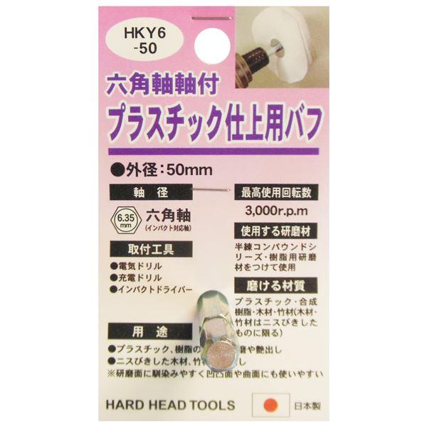 DIY・工具 (業務用25個セット) H&H 六角軸軸付きバフ/先端工具 【プラスチック仕上用】 日本製 HKY6-50 〔DIY用品/大工道具〕