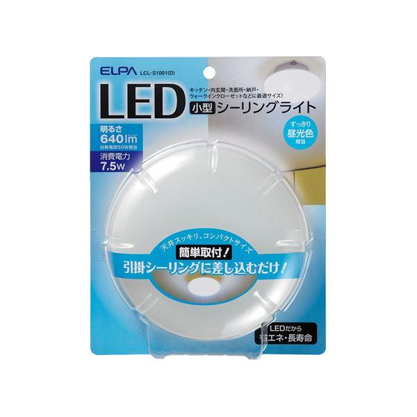 インテリア・家具 生活用品 雑貨 (業務用セット) LED小型シーリングライト 昼光色 LCL-S1001(D) 【×2セット】