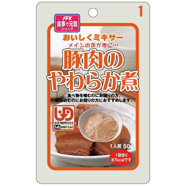 健康器具 (まとめ)ホリカフーズ 介護食 おいしくミキサー(1)豚肉のやわらか煮(12袋入) 567600【×3セット】