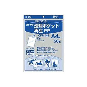 生活用品・インテリア・雑貨 (業務用50セット) コレクト 透明ポケット 再生PP A4 CFR-144 50枚 【×50セット】