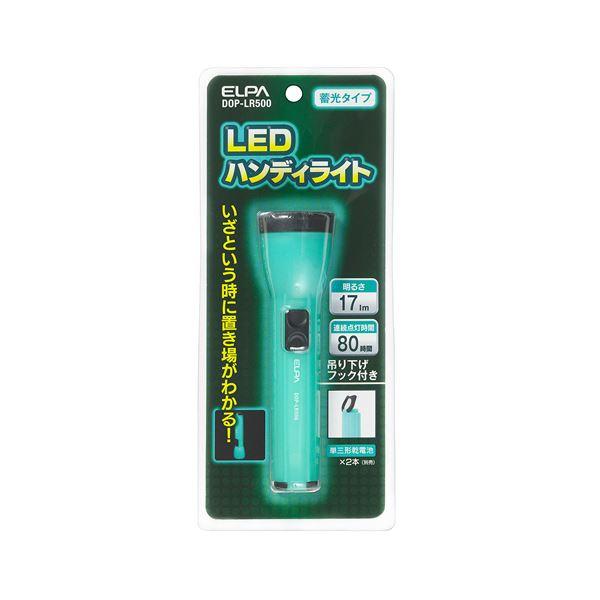 インテリア・家具 生活用品 雑貨 (業務用セット) LED蓄光ハンドライト 17ルーメン 単3形2本 DOP-LR500 【×10セット】