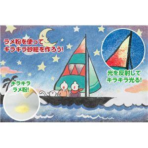 ホビー・エトセトラ 生活日用品 雑貨 (まとめ買い)砂絵セット 中 ラメ粉入 【×15セット】