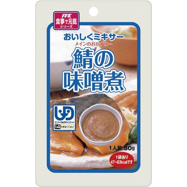 健康器具 (まとめ)ホリカフーズ 介護食 おいしくミキサー(16)鯖の味噌煮(12袋入) 567700【×3セット】