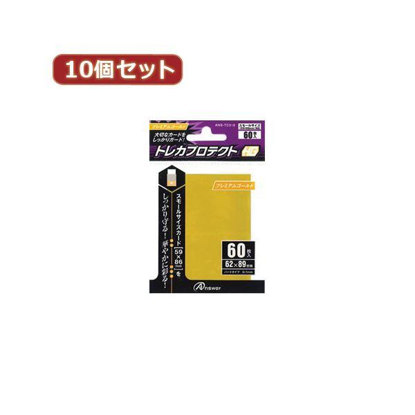 生活 雑貨 通販 10個セットアンサー スモールサイズカード用トレカプロテクトHG (プレミアムゴールド) ANS-TC018 ANS-TC018X10