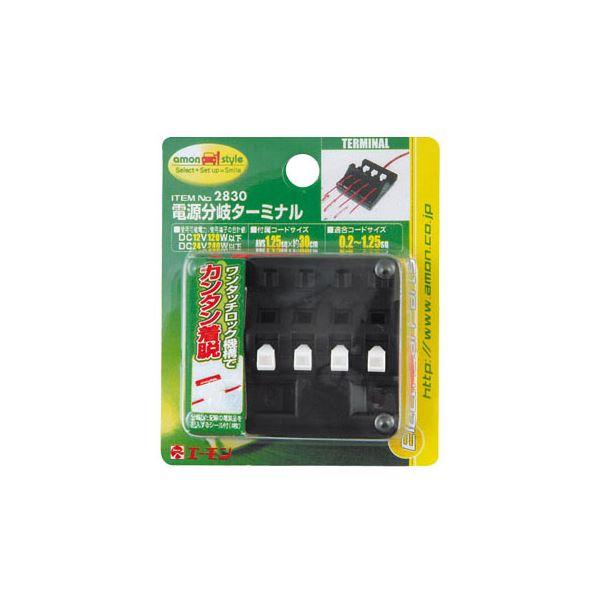 カー用品 (まとめ) 電源分岐ターミナル 2830 【×15セット】