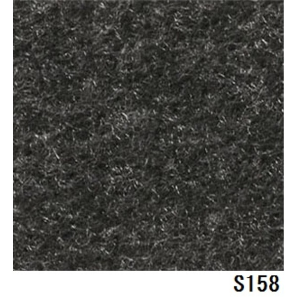 カーペット・マット・畳 カーペット・ラグ 関連 パンチカーペット サンゲツSペットECO色番S-158 91cm巾×10m