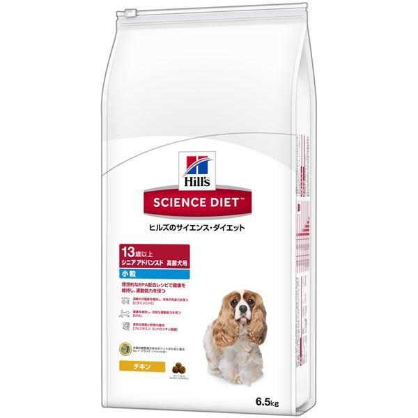 犬用品 ドッグフード・サプリメント 関連 SDシニアアドバンスド小粒高齢犬用6.5kg(ドッグフード)【ペット用品】