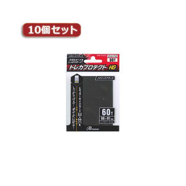 生活 雑貨 通販 10個セットアンサー レギュラーサイズカード用トレカプロテクトHG (メタリックブラック) ANS-TC010 ANS-TC010X10