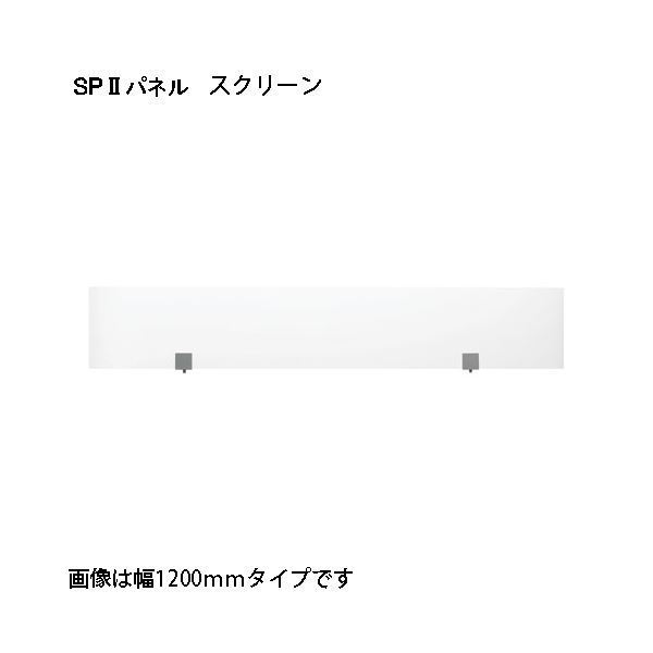 パネル・パーテーション 関連商品 スクリーン 800 SPS-2108K