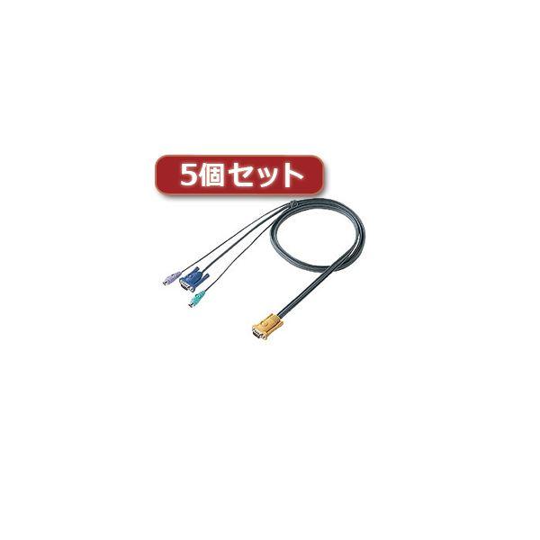 生活 雑貨 通販 5個セット サンワサプライ パソコン自動切替器用ケーブル(3.0m) SW-KLP300X5