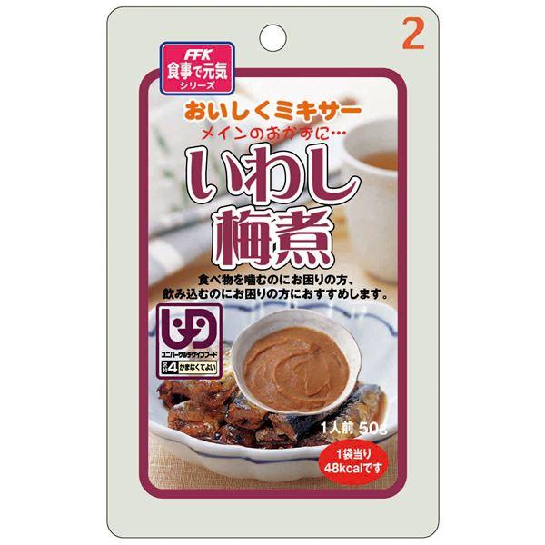 健康器具 (まとめ)ホリカフーズ 介護食 おいしくミキサー(2)いわし梅煮(12袋入) 567610【×3セット】