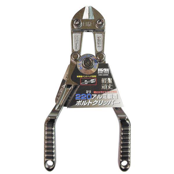 DIY・工具 手動工具 関連 (業務用3個セット) H&H アルミボルトクリッパー 【220mm】 HAC-220G ガンメタ
