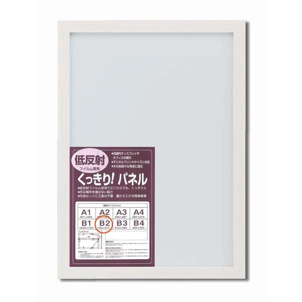 日本製パネルフレーム/ポスター額縁 【B2/内寸:728x515ホワイト】 壁掛けひも・低反射フィルム付き「5901くっきりパネルB2」