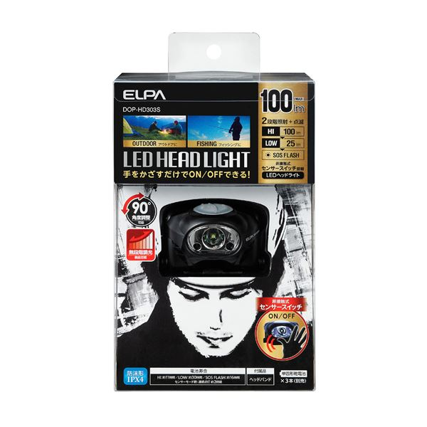 インテリア・家具 雑貨 生活日用品 (業務用セット) LEDヘッドライト 単4形3本 100ルーメン DOP-HD303S 【×2セット】