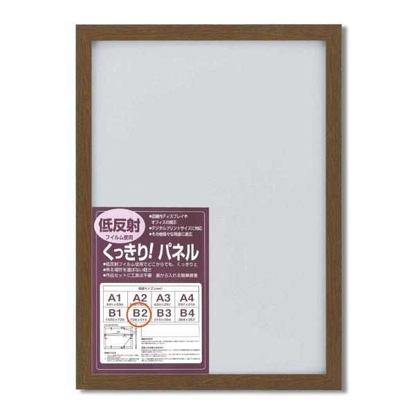 日本製パネルフレーム/ポスター額縁 【B2/内寸:728x515ブラウン】 壁掛けひも・低反射フィルム付き「5901くっきりパネルB2」