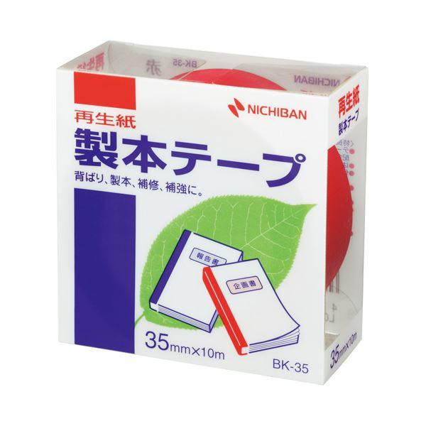 文具・オフィス用品 (まとめ) ニチバン 製本テープ<再生紙> 35mm×10m 赤 BK-351 1巻 【×10セット】