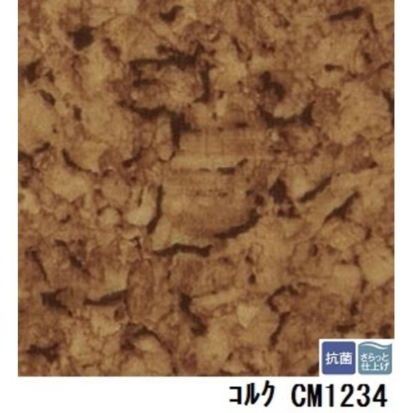 インテリア・寝具・収納 関連 サンゲツ 店舗用クッションフロア コルク 品番CM-1234 サイズ 182cm巾×6m