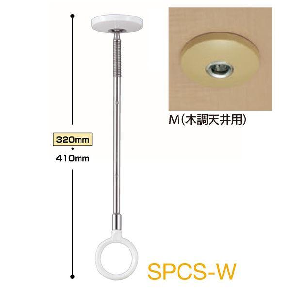 【2本セット】 【SPC型/室内用物干し金物】 木調天井用 全長320-410mm SPCS-M