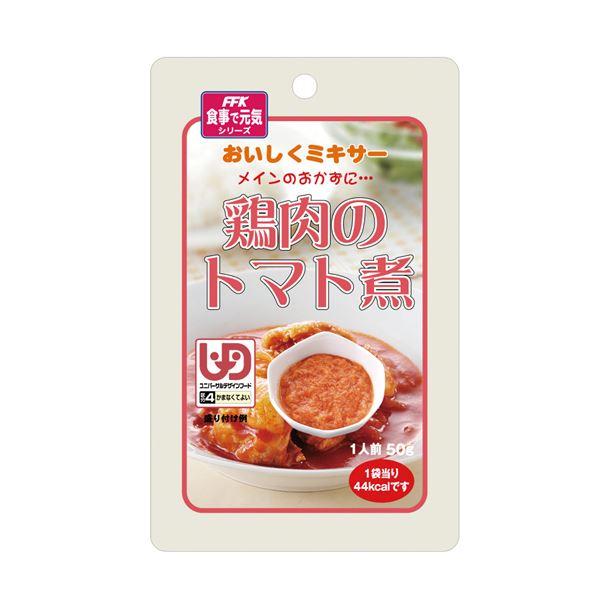 健康器具 (まとめ)ホリカフーズ 介護食 おいしくミキサー(23)鶏肉のトマト煮12袋 567770【×3セット】