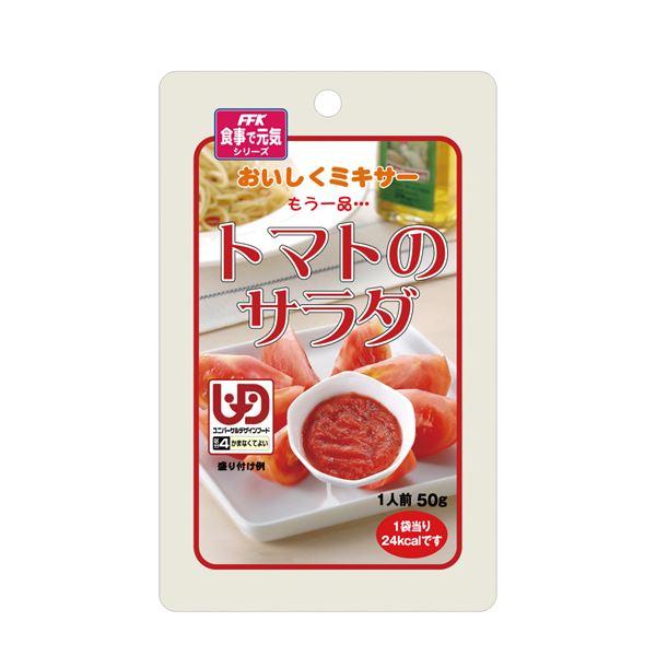 健康器具 (まとめ)ホリカフーズ 介護食 おいしくミキサー(25)トマトのサラダ12袋 567790【×3セット】