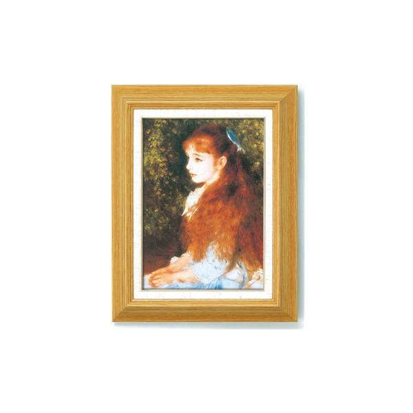 【世界の名画】 複製画 絵画額 ■ルノワール名画額F4「可愛いイレーネ」