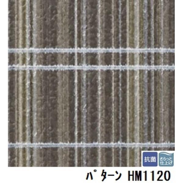 インテリア・寝具・収納 関連 サンゲツ 住宅用クッションフロア パターン 品番HM-1120 サイズ 182cm巾×4m
