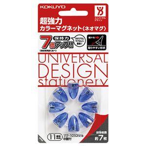 (まとめ) コクヨ 超強力カラーマグネット(ネオマグ) ピンタイプ 直径11×高さ16mm 透明ブルー マク-1010NTB 1箱(8個) 【×15セット】