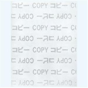 AV・デジモノ (業務用10セット) コトブキ コピー偽造防止用紙 A3 1097 100枚 【×10セット】