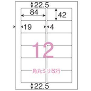 生活日用品 (業務用5セット) ジョインテックス OAラベルレーザ用SE 500枚 12面F A126J