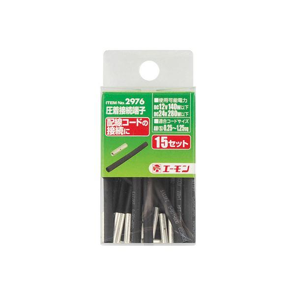 バイク用品 メンテナンス用品 関連 (まとめ) 圧着接続端子 2976 【×15セット】