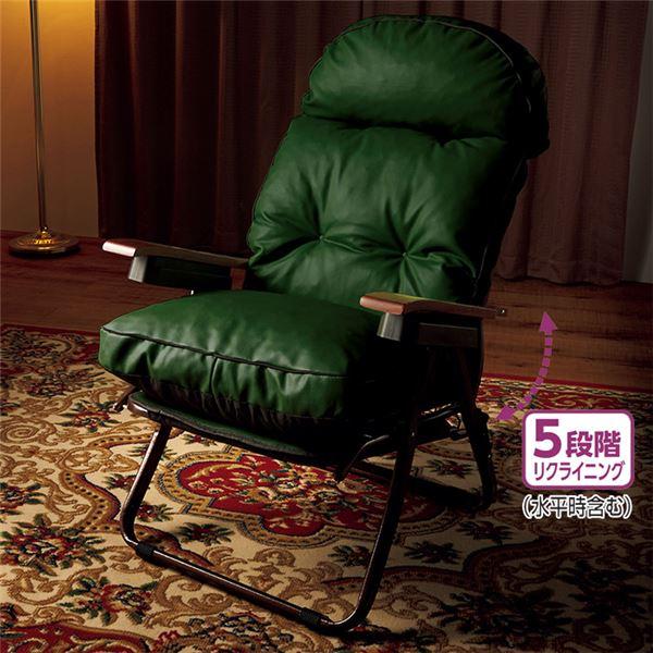 生活用品・インテリア・雑貨 イタリア製リラックスチェア(折りたたみパーソナルチェア) 合成皮革(合皮) リクライニング式 フットレスト/肘付き グリーン(緑)