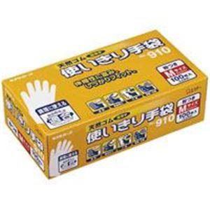 掃除用具 関連 (業務用2セット) エステー 天然ゴム使い切り手袋 No.910 L 12箱 【×2セット】