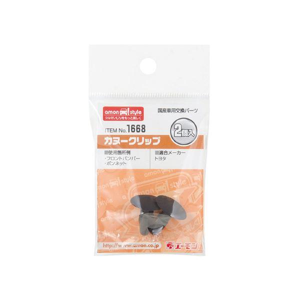 カー用品 (まとめ) カヌークリップ 1668 【×30セット】