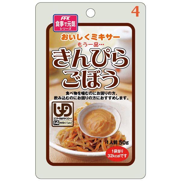 健康器具 (まとめ)ホリカフーズ 介護食 おいしくミキサー(4)きんぴらごぼう(12袋入) 567630【×3セット】