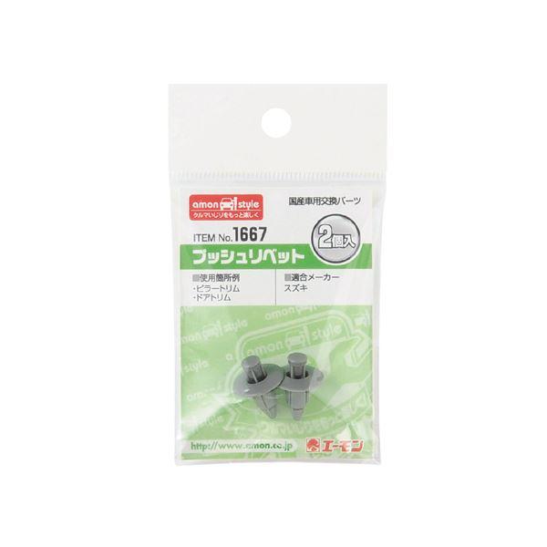 カー用品 (まとめ) プッシュリベット 1667 【×30セット】