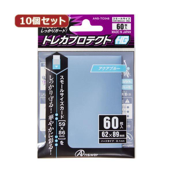 生活 雑貨 通販 10個セットアンサー スモールサイズカード用「トレカプロテクトHG」(アクアブルー) 60枚入り ANS-TC048 ANS-TC048X10