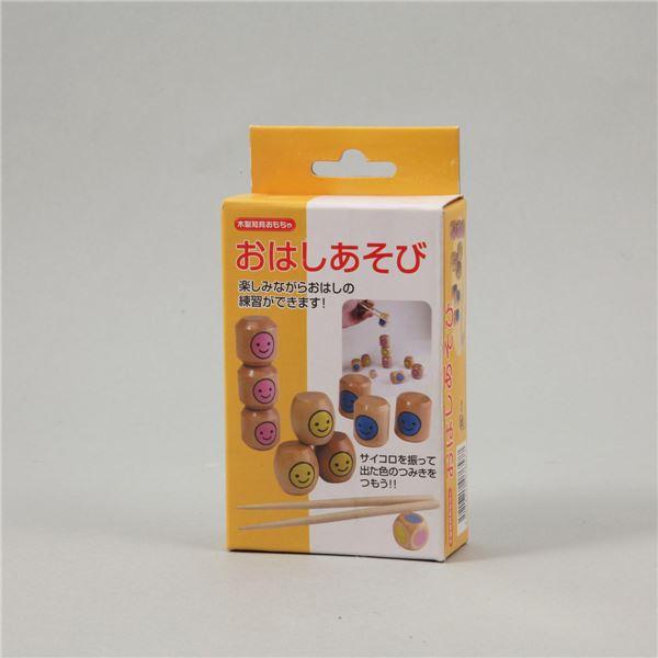 便利 日用品 (まとめ買い)おはしあそび(木製玩具) 【×15セット】