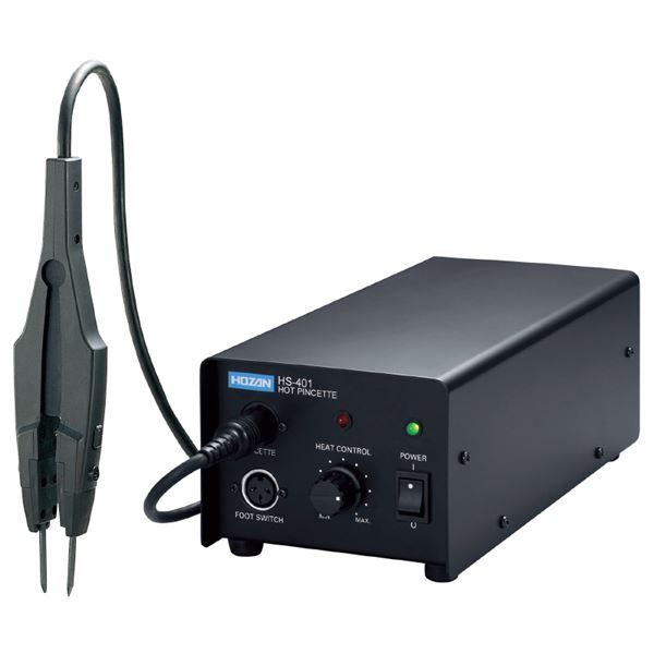 ピンセット 関連商品 HOZAN HS-401 ホットピンセット