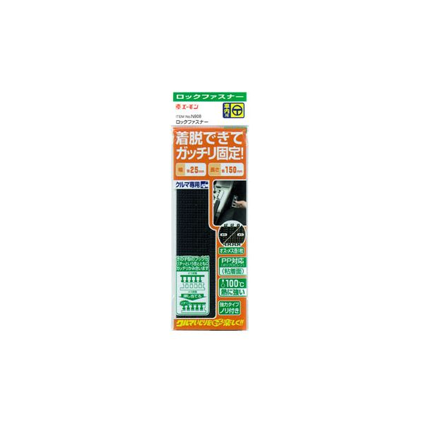 カー用品 (まとめ) ロックファスナー N908 【×15セット】